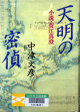 Sugae_masumi_novel