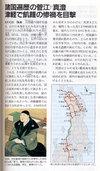 Japan_chronik755_2