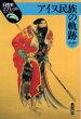 Yamakawa_libretto50