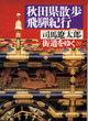 Shibaryou_kaidou29