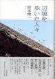Miyamoto_tsuneichi_henkyou