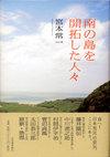 Miyamoto_tsuneichi_minaminoshima