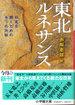Akasaka_touhoku_renaissance_2