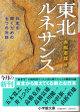 Akasaka_touhoku_renaissance
