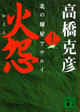 Takahashi_katushiko_aterui1