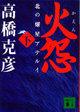 Takahashi_katushiko_aterui2