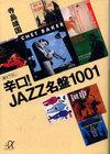Teraoka_jazz1001