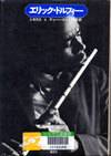 Eric_dolphy_book