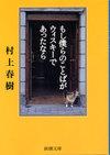 Murakami_whisky