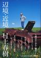 Murakami_haruki2