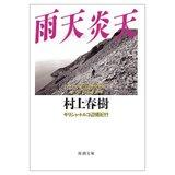Murakami_uten_enten_3