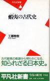 Kudoh_emishi2