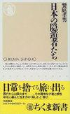 Nihon_no_intonshatachi