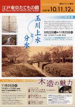Tatemonoen_071104_1