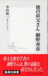 Nakazawa_ojisan