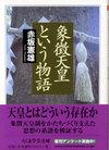 Akasaka_shocho_tenno