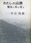 Kenji_yamatabi