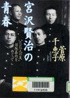 Sugawara_kenji2