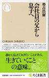 Seko_musukoe