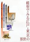 Edo_tokyo_museum_mokei