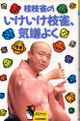 Shijaku_ikeike_2