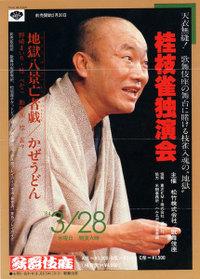 Shijaku_kabukiza19840328_2