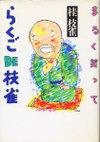 Shijaku_rakugode