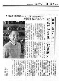 Akasegawa_asahi20071104_2