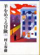 Murakami_hitsuji1_2