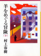 Murakami_hitsuji2