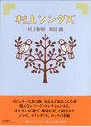Murakami_songs