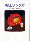 Murakami_songs2