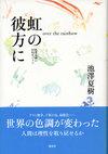 Ikezawa_over_the_rainbow