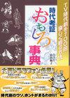 Jidaikosho_omoshiro_jiten