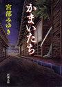 Miyabe_kamaitachi_3