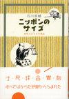 Ishikawa_nippon_size_2
