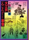 Ishikawa_ooedo_ecology