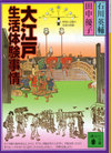 Ishikawa_ooedo_seikatsu_2