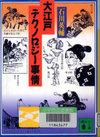 Ishikawa_ooedo_technology_4