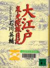Ishikawa_ooedo_senkouin