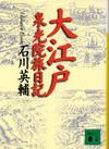 Ishikawa_senkouin