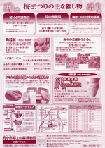 Kyodomori_ume2_2
