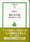 Shizukana_daichi_bunko