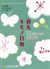 Tatemonoen_kimono_200803