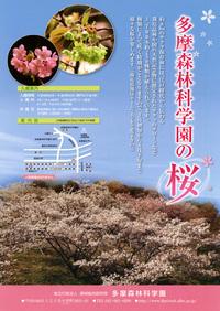 Tama_shinrin_kagakuen_2