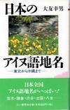 Nihon_ainugo_chimei