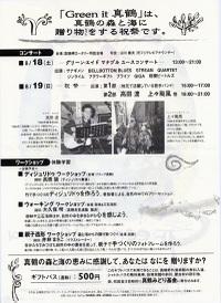 Manazuru2001_2