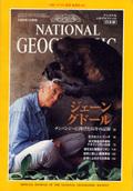 Geograhic_199512_2
