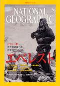 Geograhic_200305_2
