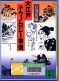 Ishikawa_ooedo_technology